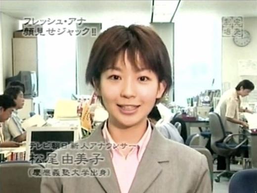 松尾由美子の新人時代の画像